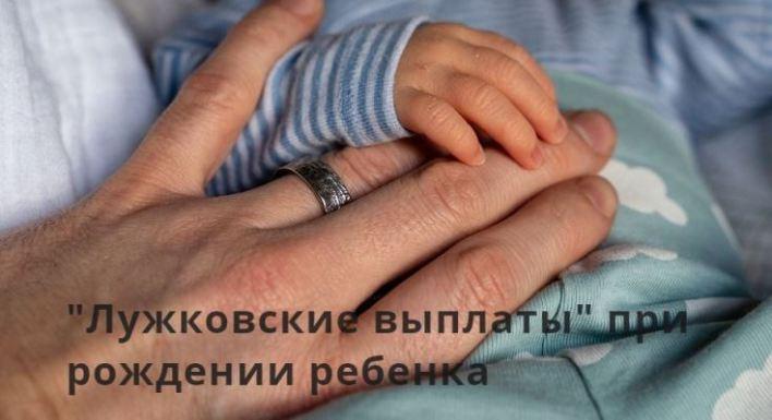 Собянинские выплаты при рождении ребенка в 2020