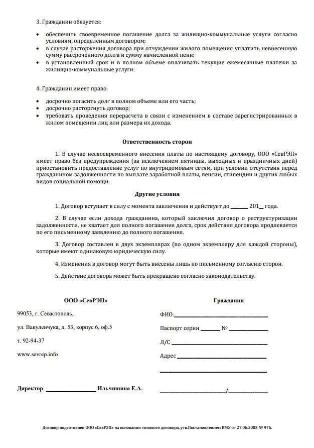 Как заключить соглашение о реструктуризации долга за жкх