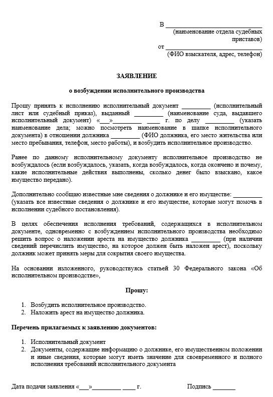 Заявление на отказ от алиментов судебным приставам