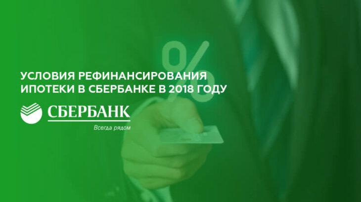 Рефинансирование ипотеки: ставки по перекредитованию ипотечного кредита от банков московского в 2020 году