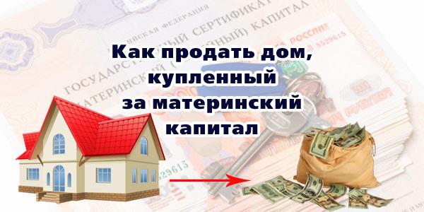 Как продать квартиру купленную на материнский капитал: советы юристов