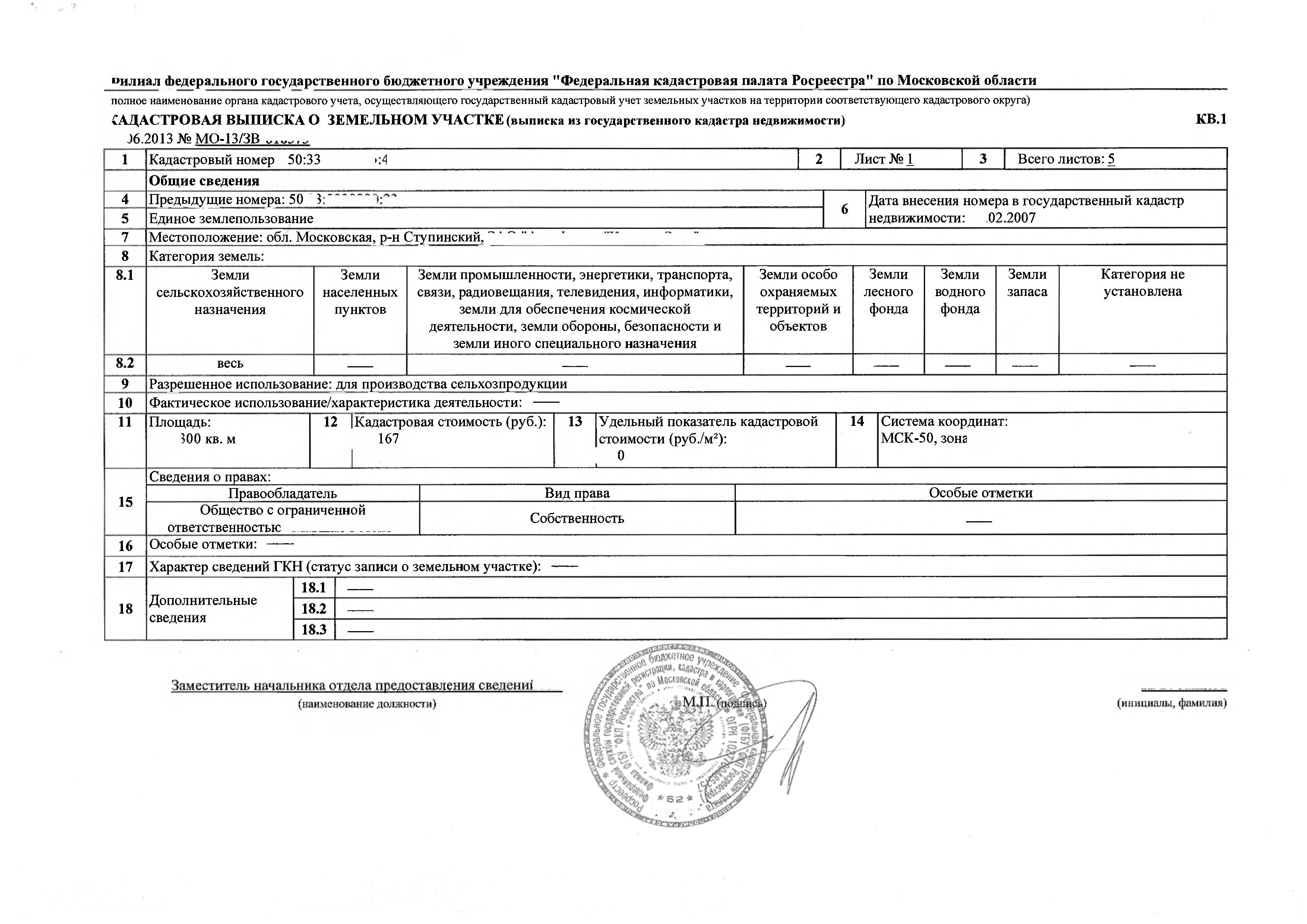 Заменяет ли выписка из егрн кадастровый паспорт?