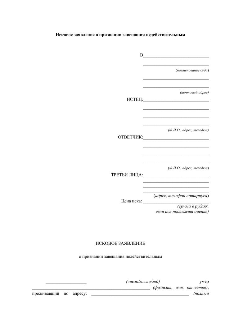Как составить исковое заявление о признании завещания недействительным (образец)?