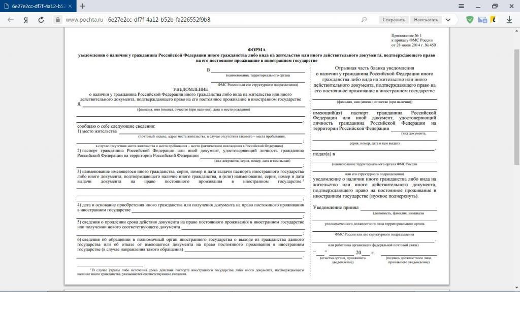 Уведомление о втором гражданстве: заполнение и подача в органы