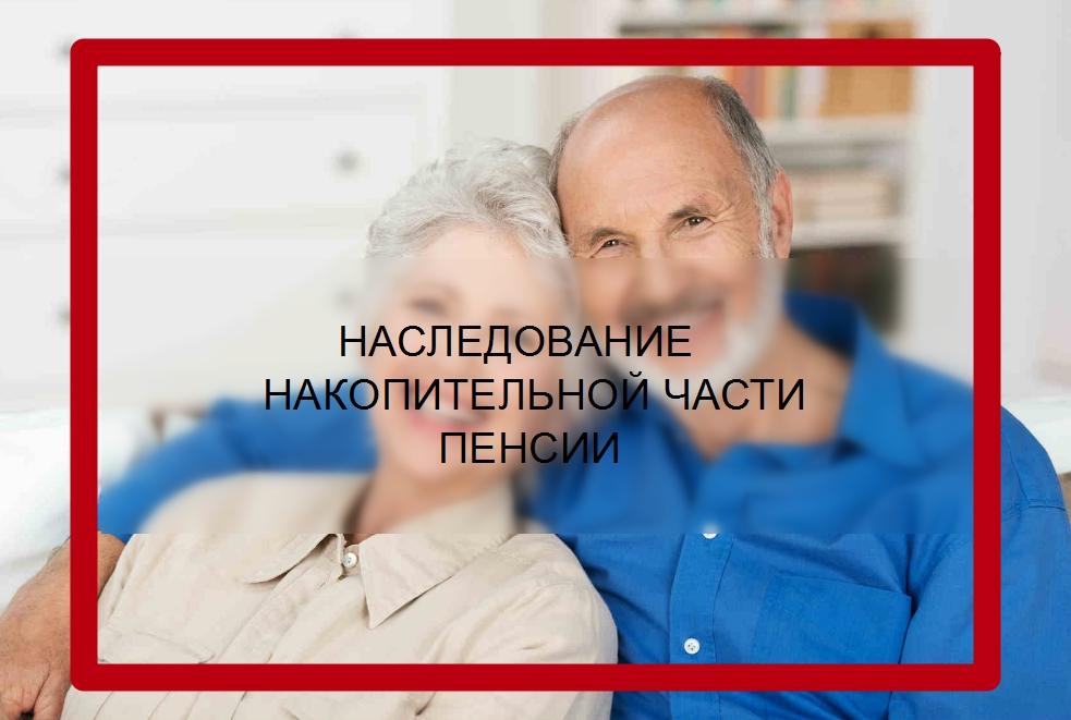 Как получить накопительную часть пенсии умершего родственника: как узнать после смерти застрахованного, например, отца, есть ли у покойного накопления?