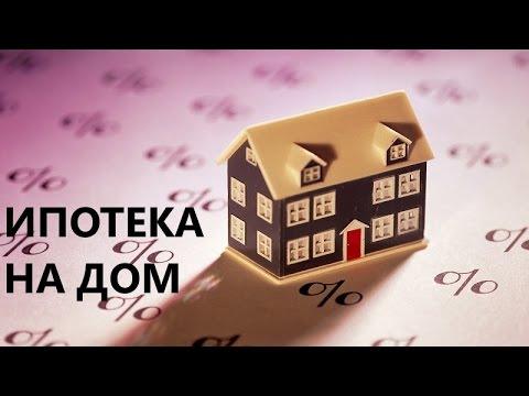 Ипотека на квартиру в новостройке от сбербанка в сходне