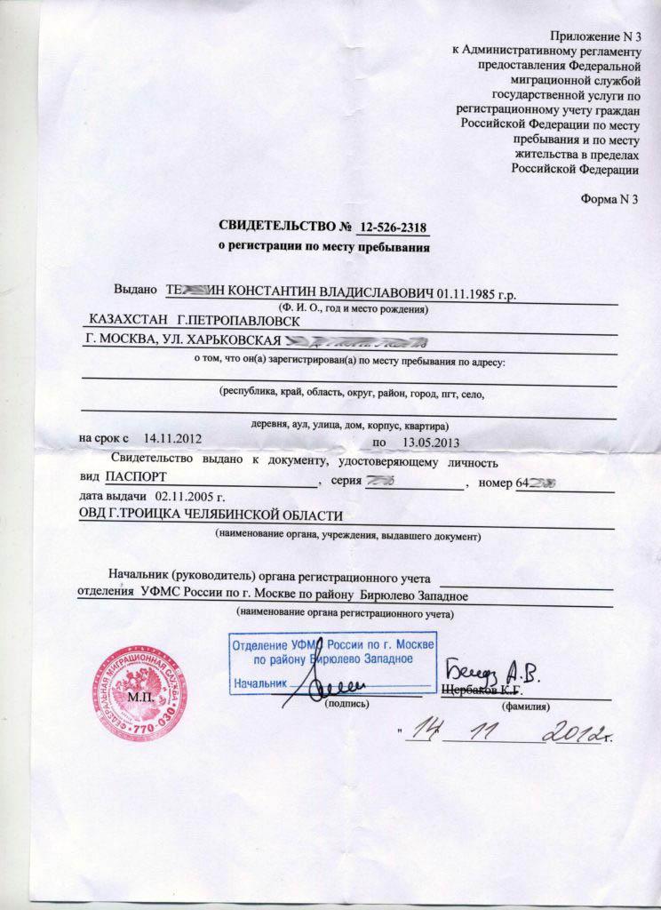 Регистрация по месту жительства (прописка) через мфц: как можно сделать, документы и сроки