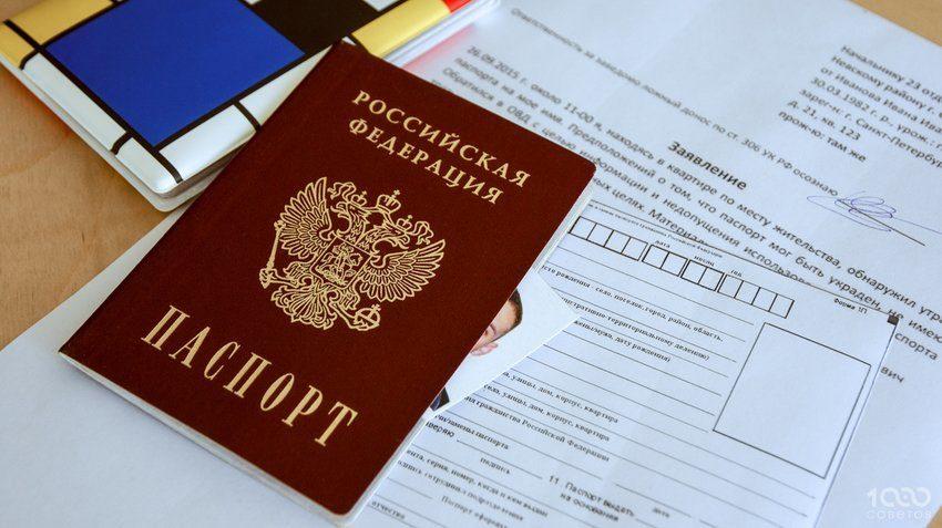 Сколько стоит восстановить паспорт на 2020 год