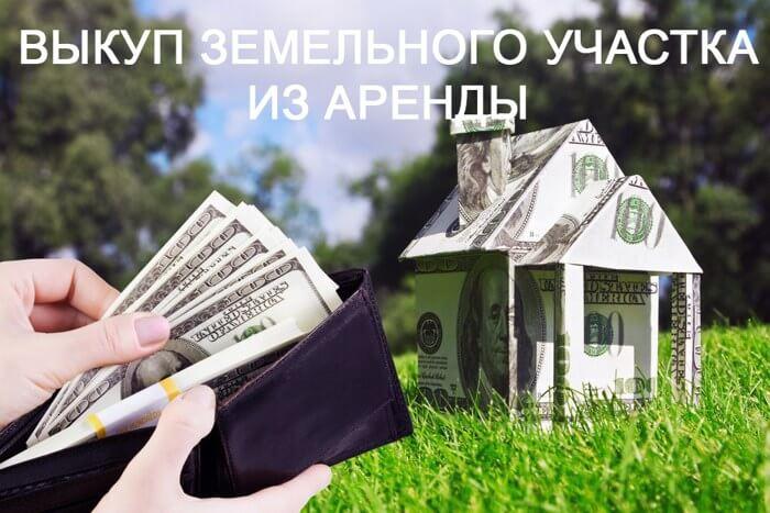 Закон государственный кадастровый учет земельных участков