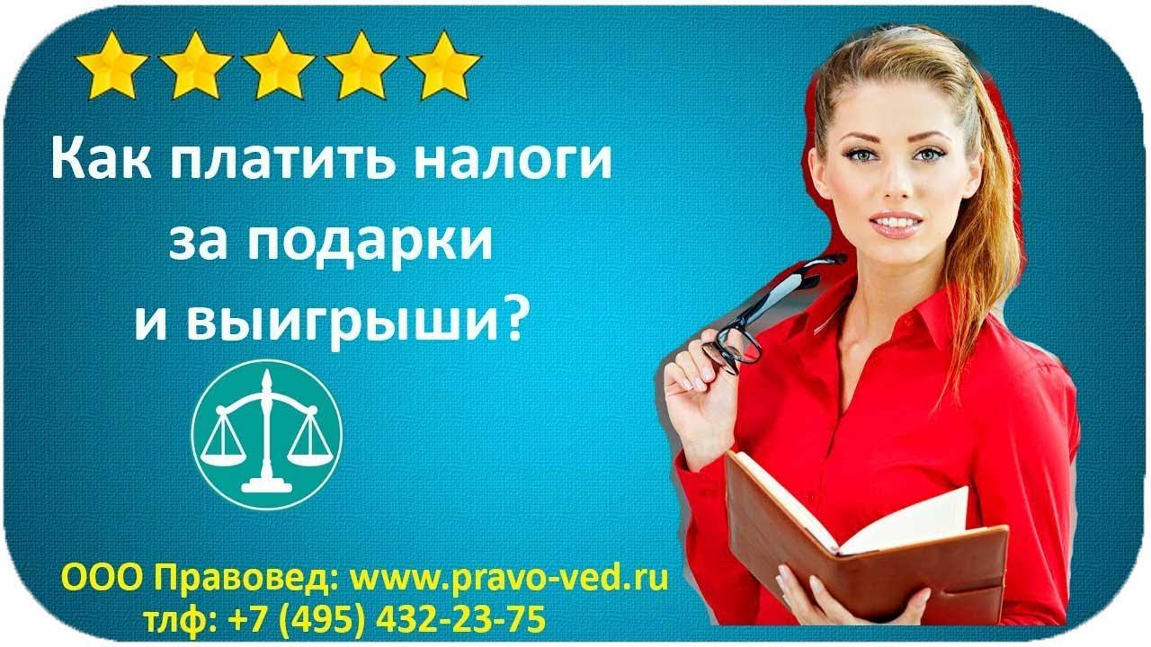 Какой налог на выигрыш в лотерею в россии 2020?