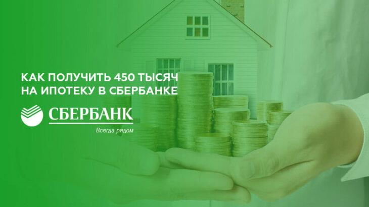 Как получить 450 тысяч на ипотеку в сбербанке