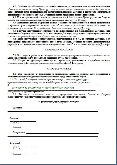 Оформление договора дарения через мфц в 2018 году: пошаговая инструкция