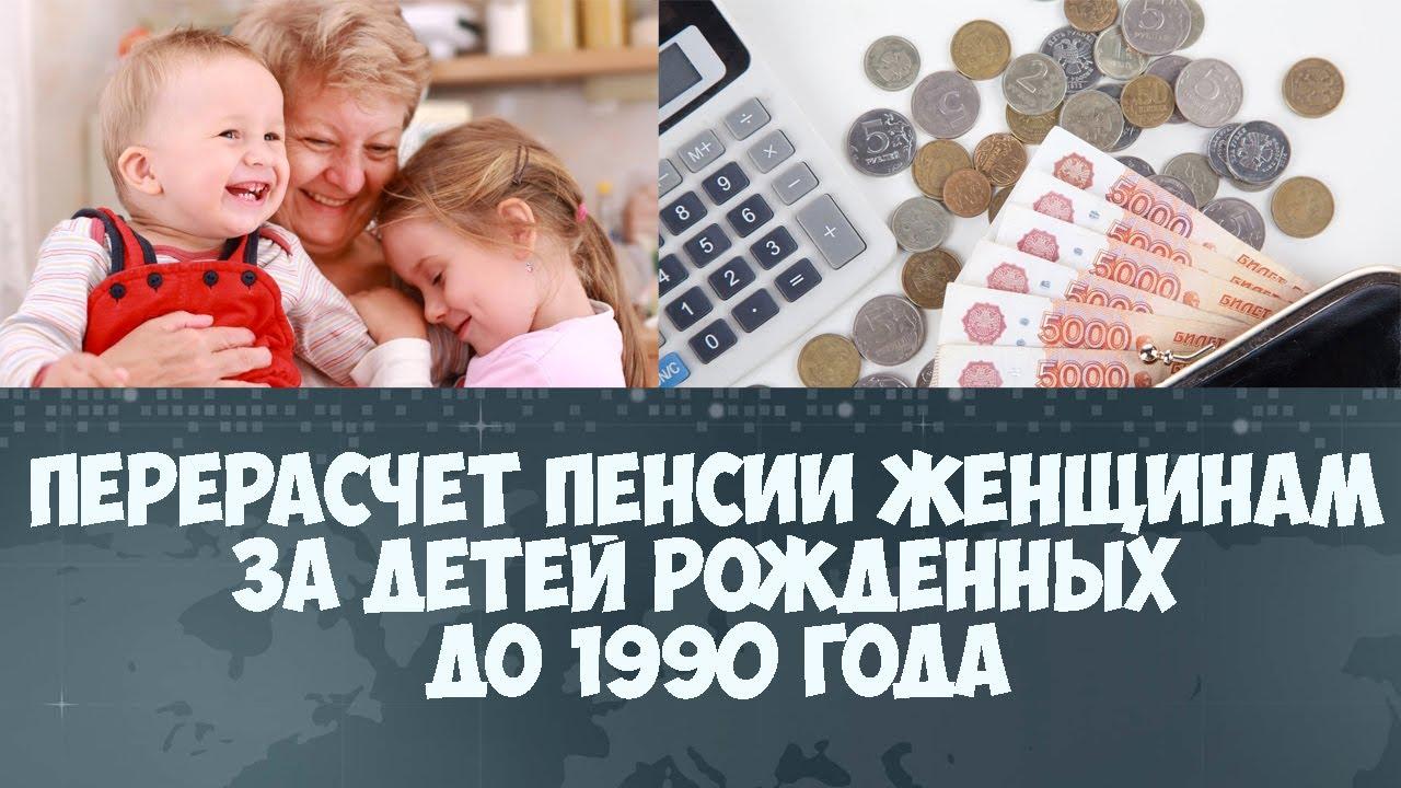Пенсия за детей, рожденных до 1990 г: кому положен перерасчет