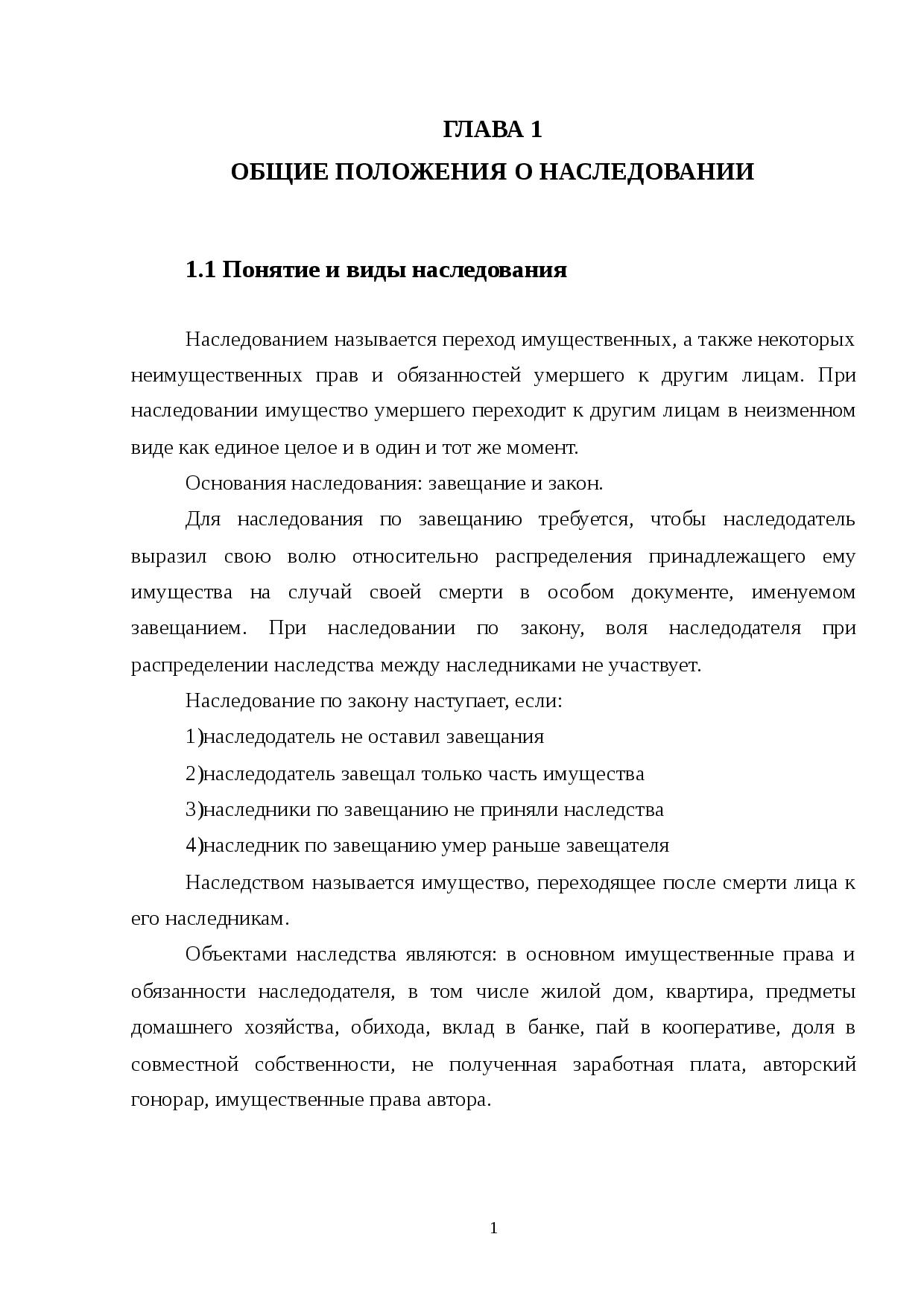 Формы и виды наследования