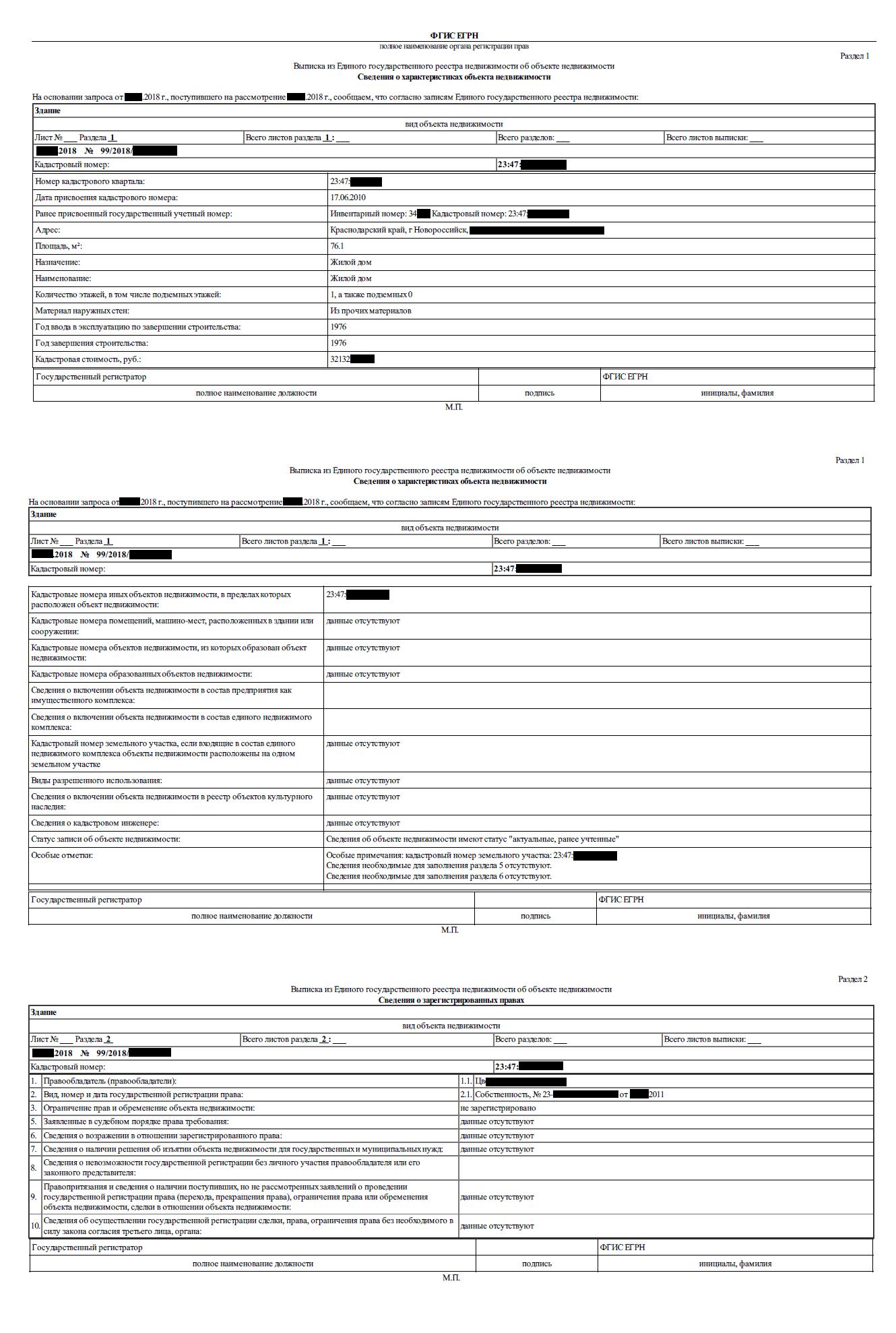 Справка бти для продажи квартиры стоимость