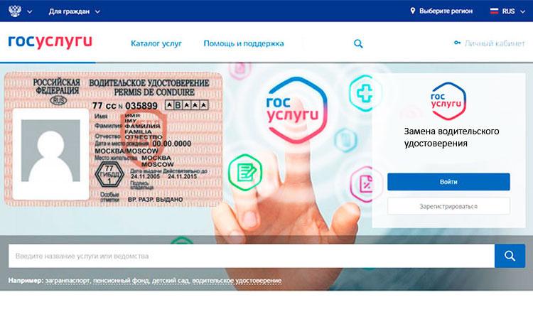Замена водительского удостоверения по истечении 10 лет в 2020 году
