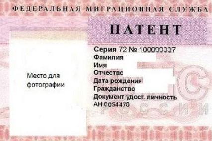 Патент на работу для иностранных граждан у юридических и иных лиц в россии: что это такое, фото и образец документа на осуществление трудовой деятельности в рф