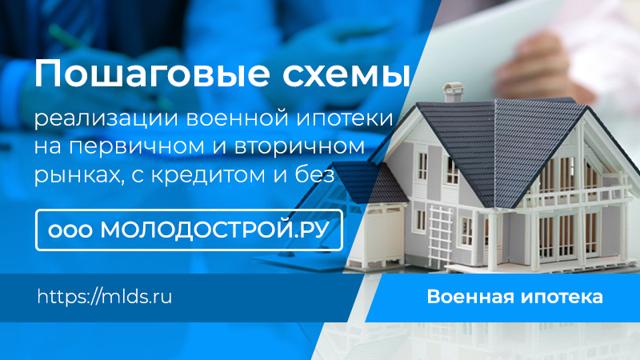 Раздел квартиры, полученной по военной ипотеке в 2020 году
