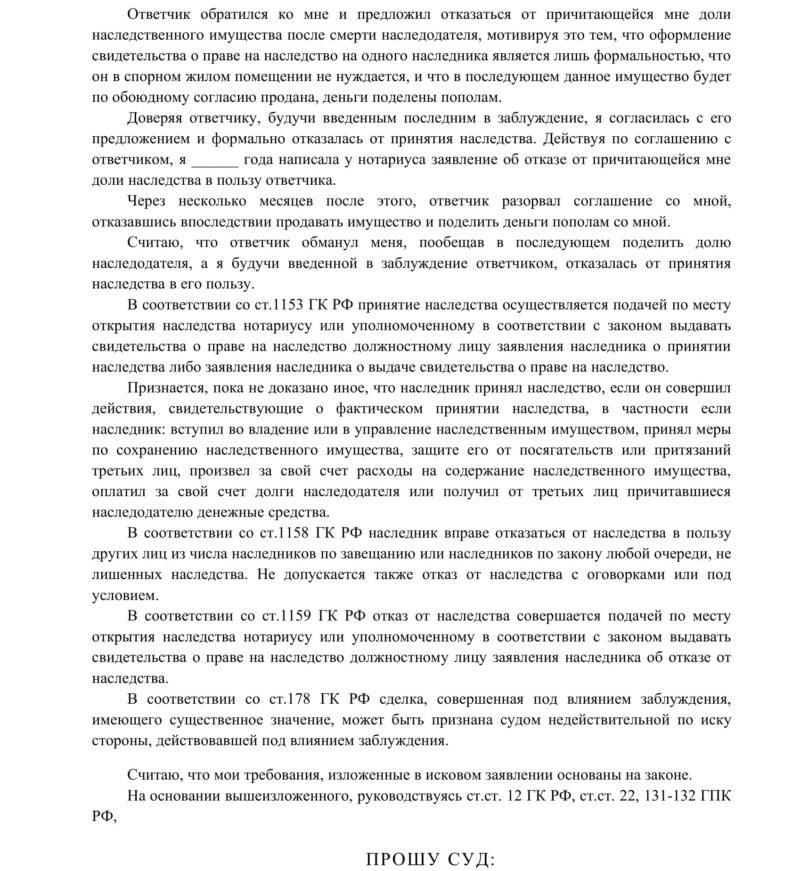 Отказ от наследства: причины, разновидности, сроки оформления и требования к документам