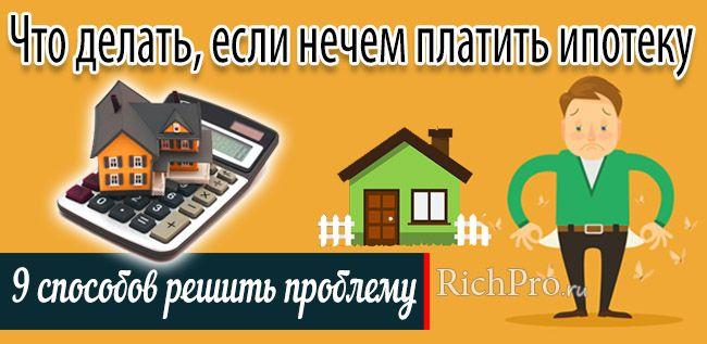 Просрочка по ипотеке. штрафы при просрочке ипотечного кредита. как обратиться в суд?
