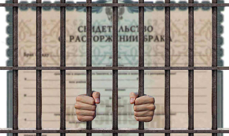 Как развестись, если муж в тюрьме — развод с осужденным супругом