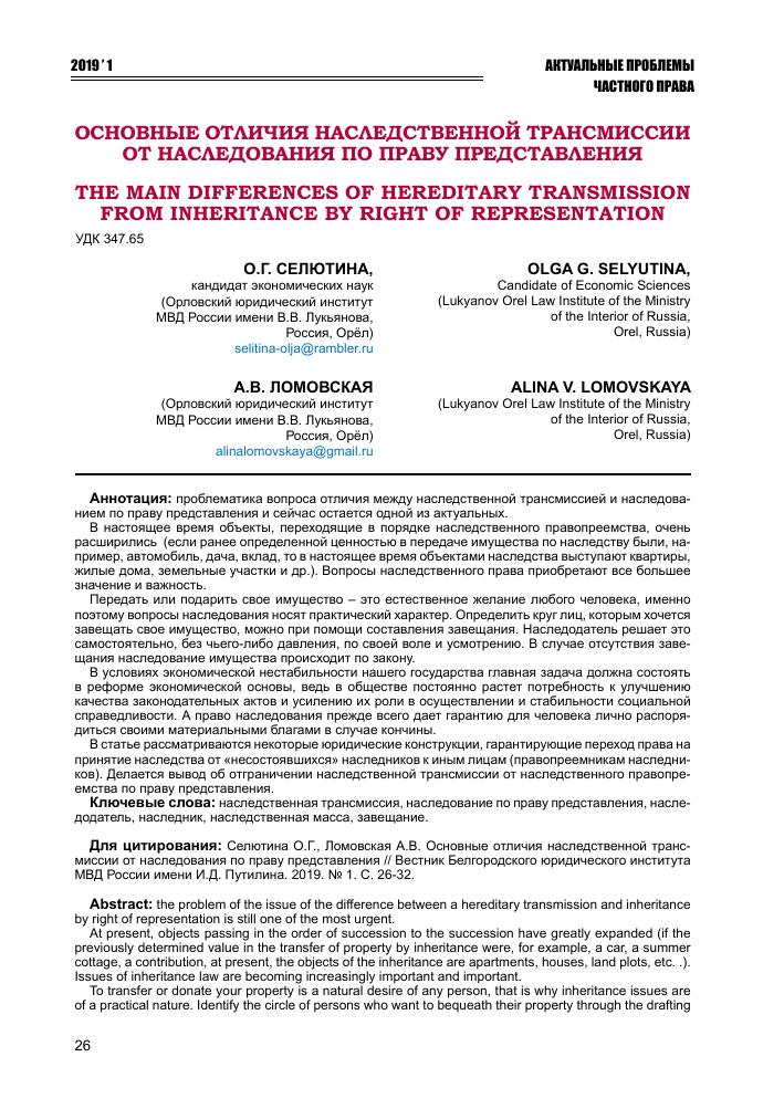 Наследование по праву представления и наследственная трансмиссия