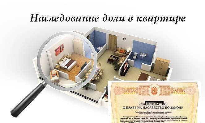 Документы на наследство доли квартиры