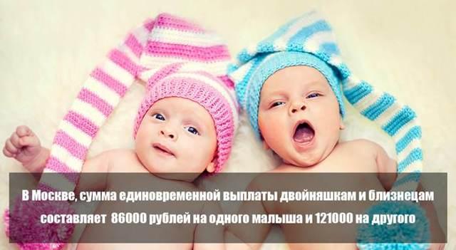 Детские пособия в москве