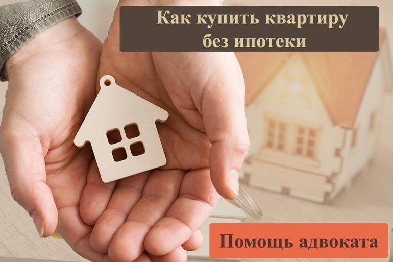 Покупка квартиры в ипотеку через сбербанк: пошаговая инструкция