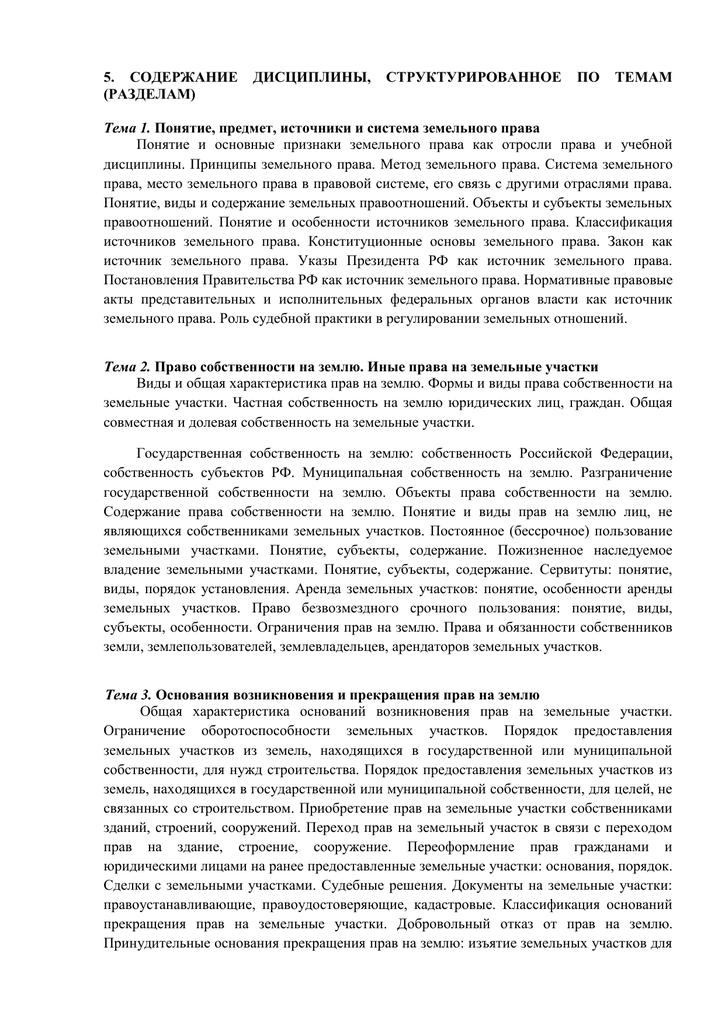 Пожизненное наследуемое владение земельными участками: признание либо прекращение права