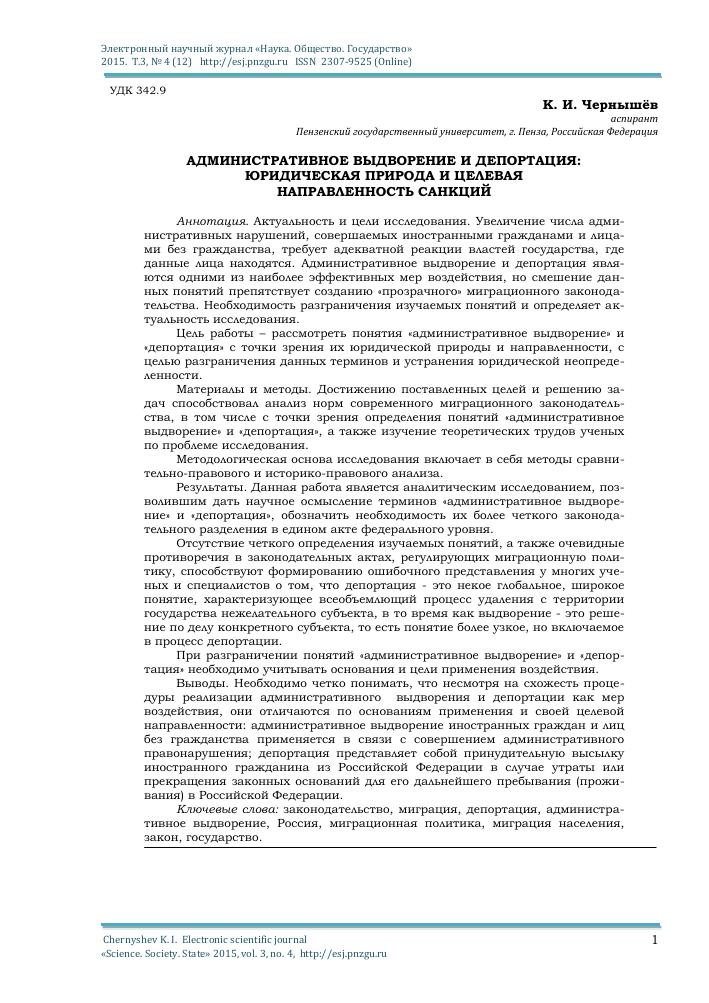 Административное выдворение за пределы рф в 2019 году