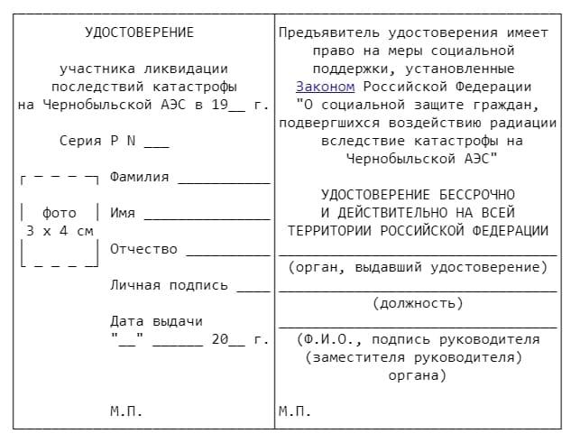 Жилье чернобыльцам в 2020 году
