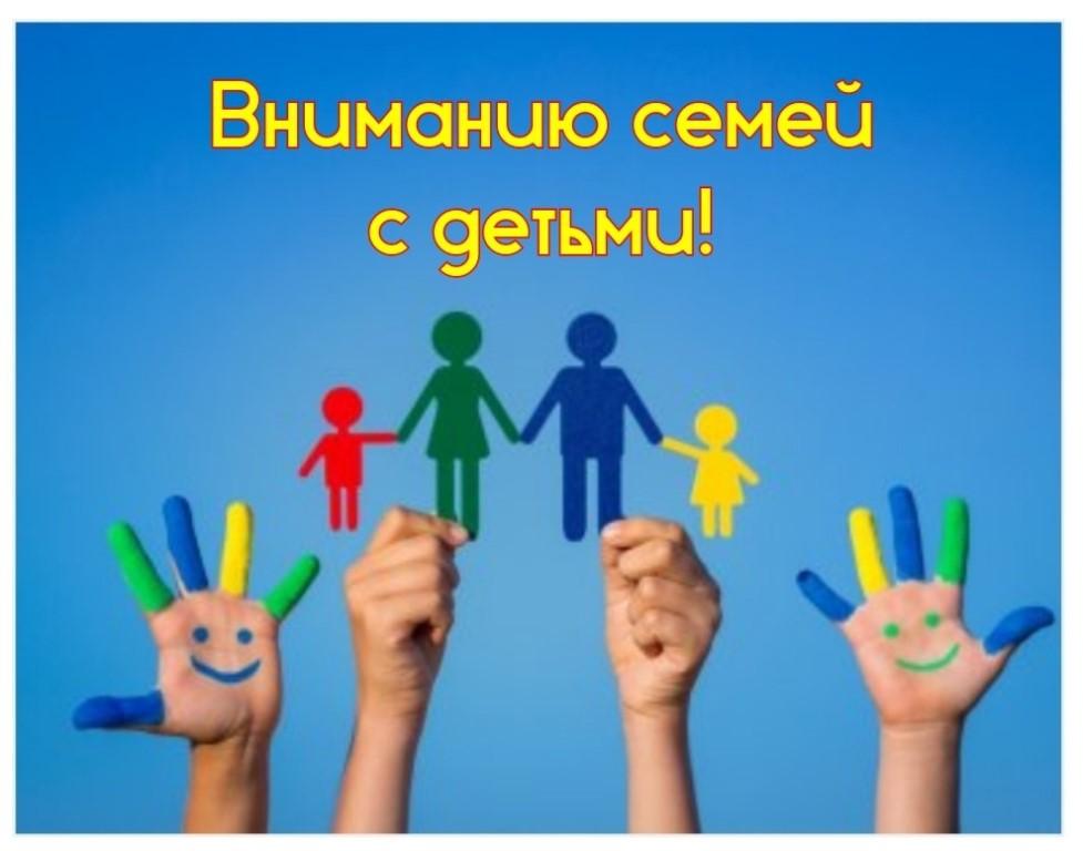 Льготы, выплаты и пособия многодетным семьям в россии в 2020 году » школа счастливого материнства