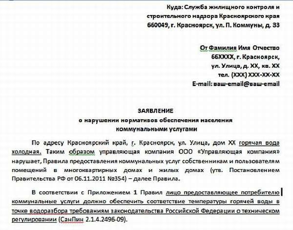 Правила подачи иска в суд на управляющую компанию и жкх