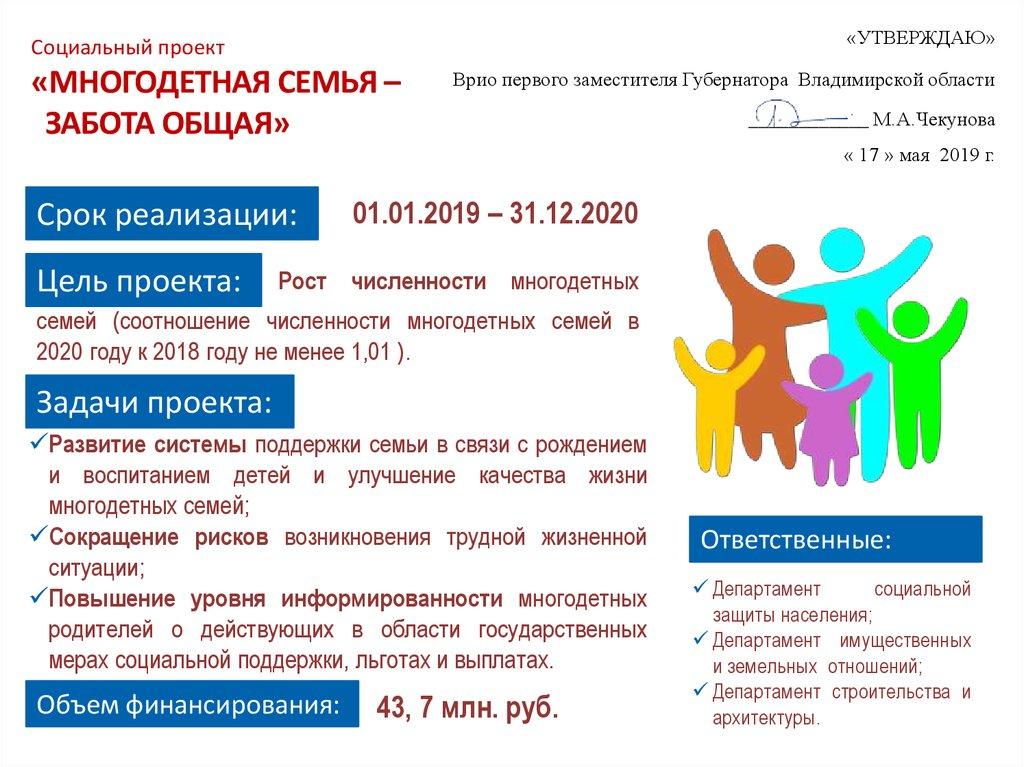 Льготы, выплаты и пособия многодетным семьям в россии в 2020 году