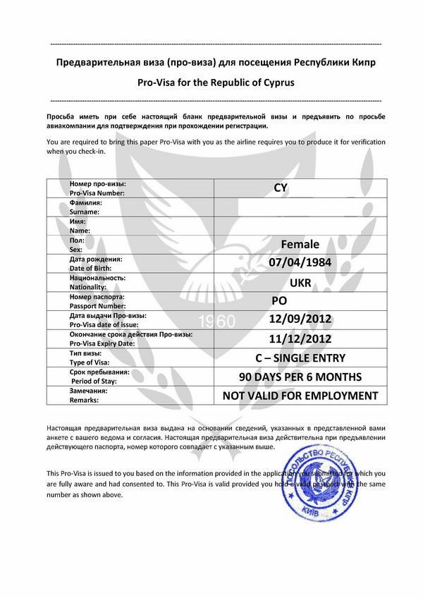 Наверняка есть вопросы: виза на кипр для россиян