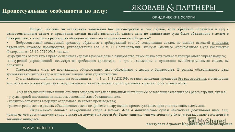 Статья 223 гпк рф. порядок и последствия оставления заявления без рассмотрения