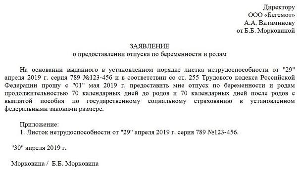 На каком сроке собирать документы для выхода в декрет? - запись пользователя ??? (id1738851) в сообществе благополучная беременность в категории декрет - babyblog.ru