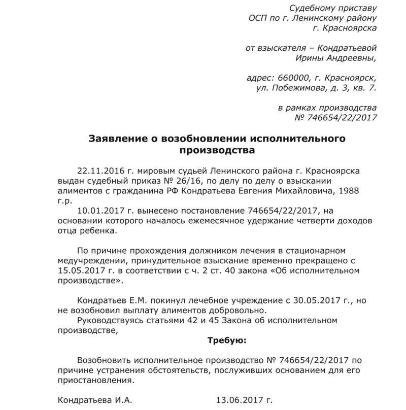 Заявление о возобновлении исполнительного производства по алиментам