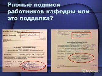Подделка подписи на документах: ответственность