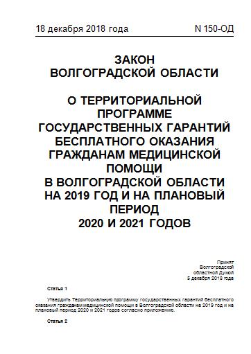 Список бесплатных лекарств для инвалидов в редакции 2020года