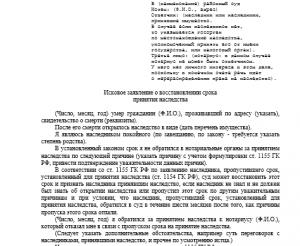 Исковое заявление в суд о вступлении в наследство: образец и процедура подачи иска от наследников о признании права на наследование, если не оформлено завещание