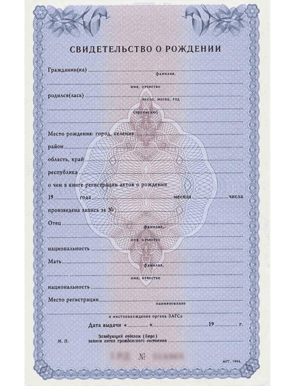 Как заказать дубликат свидетельства о рождении при утере или порче - на портале госуслуг, в мфц или в загсе