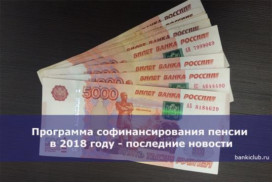 Свежие новости о программе софинансирования