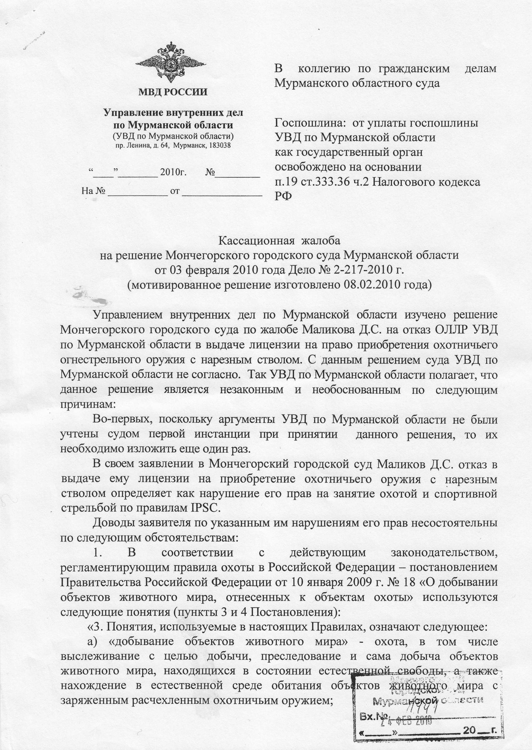 Апелляционная жалоба на решение суда по гражданскому делу — сроки подачи и образец