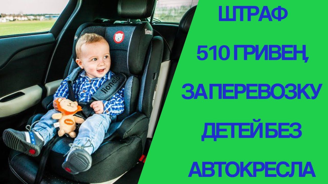 Ребенок без автокресла штраф 2020