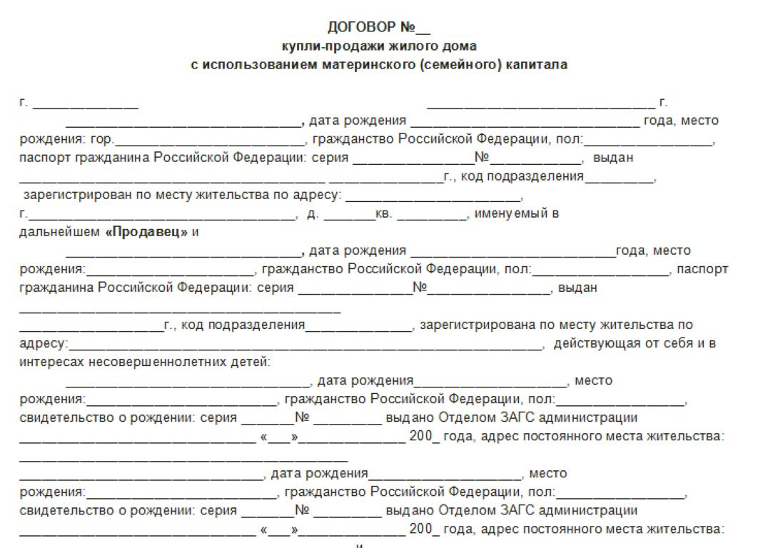 Соглашение о порядке пользования общей долевой собственностью