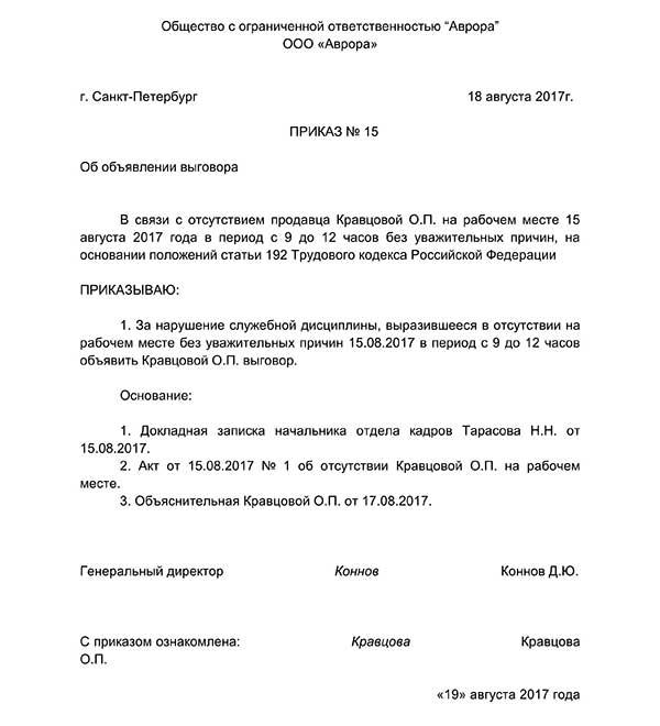 Увольнение за прогулы пошаговая инструкция 2020