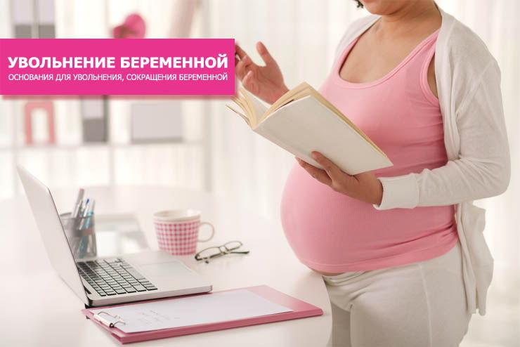 Увольнение беременной по сокращению штатов