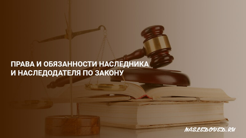 Кто имеет право на наследство по закону (без завещания)?